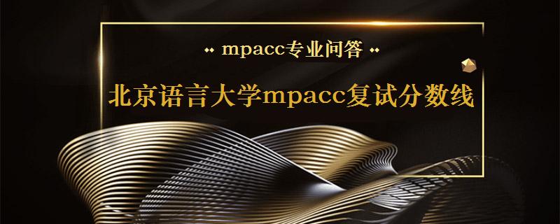 北京语言大学mpacc复试分数线是多少