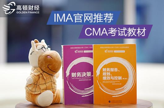 2019年cma考试科目有哪些内容?如何选cma教材?