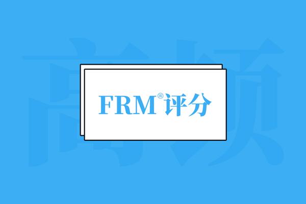 FRM考试成绩如何评分?对FRM考试结果有异议咋办?
