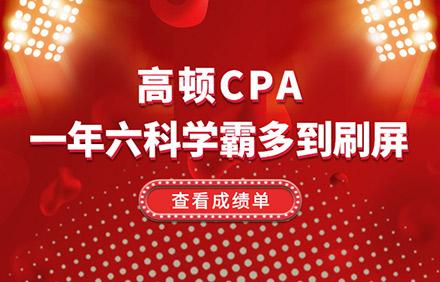2018年CPA成绩正式公布!一年六科竟然多到刷屏!