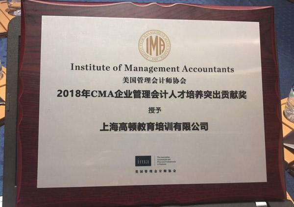 喜讯!高顿再度荣膺CMA企业管理会计人才培养特殊贡献奖
