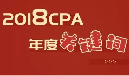 史上最疯狂的CPA年!盘点CPA年度关键词