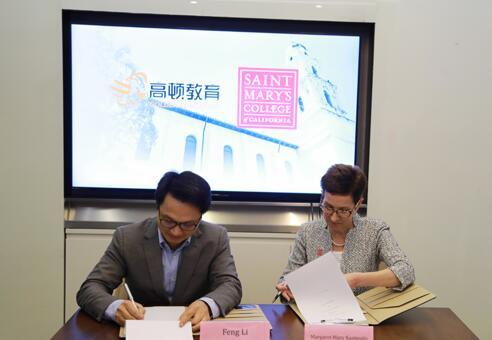 高顿成为美国加州圣玛丽大学进入中国最坚实的合作伙伴