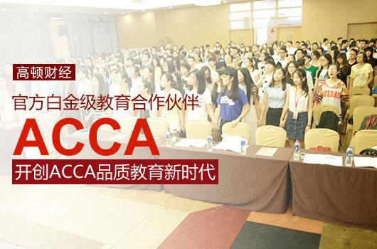 ACCA科目关联