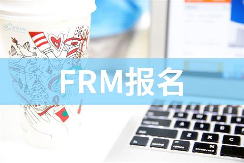 FRM可以申请退款吗?2019年什么时间报名合适?