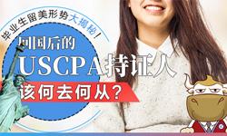 毕业生留美形势大揭秘!回国后的USCPA持证人该何去何从?