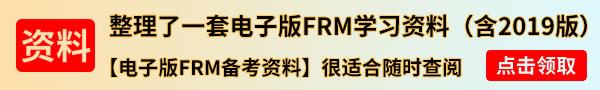 FRM资料