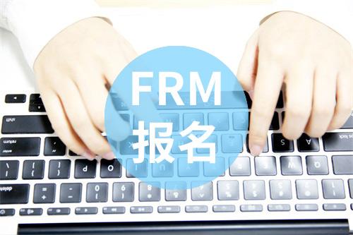 FRM成绩公布后,还可以进行FRM优惠期报名吗?