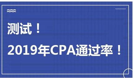 测试!2019年你的CPA通过率到底有多高?准哭了!