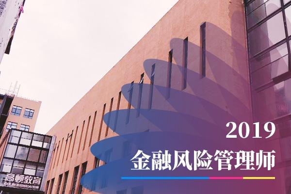 FRM二级考试内容介绍,含2019年FRM考纲变化