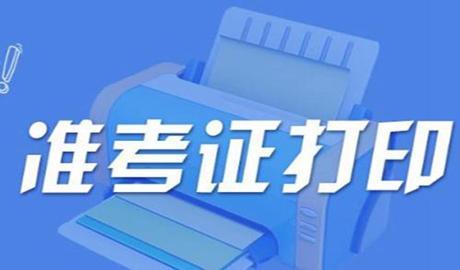 2019年1月期货从业准考证打印入口开通