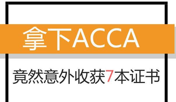 拿下ACCA,竟然可以额外收获7本证书!