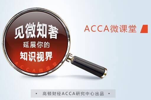 """ACCA课堂:一道题搞清F1(AB)""""时间管理""""知识点"""