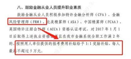 "FRM考生恭喜了!深圳市正式官宣:FRM报考费用全""报销""!"