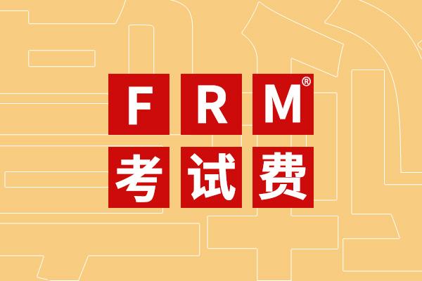 FRM考试费减免如何操作?FRM报名费需要多少呢?