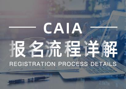 CAIA考试注册报名流程一览!