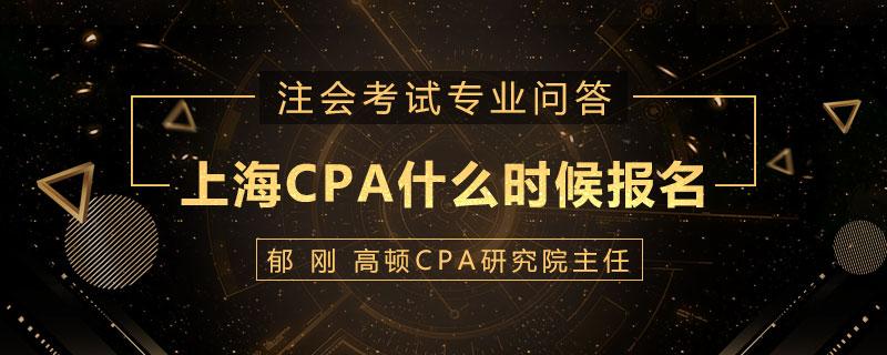 上海CPA什么时候报名