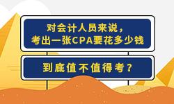对会计人员来说,考出一张CPA要花多少钱?