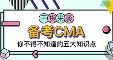 干货来袭!备考CMA你不得不知道的五大知识点!