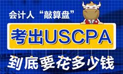 """会计人""""敲算盘"""":考出USCPA到底要花多少钱?"""