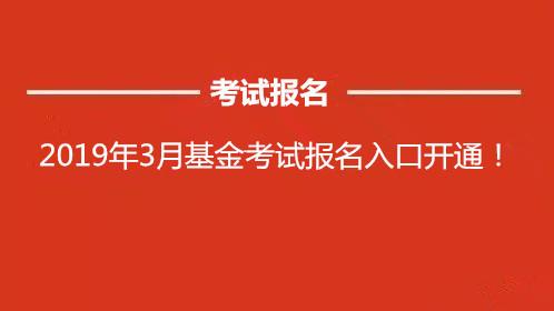 2019年3月基金考试报名入口开通