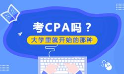 考CPA吗?大学里就开始的那种