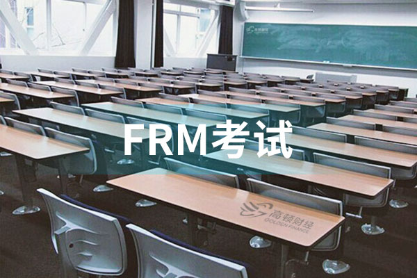 frm考前确认这些信息,才能避免影响到FRM考试