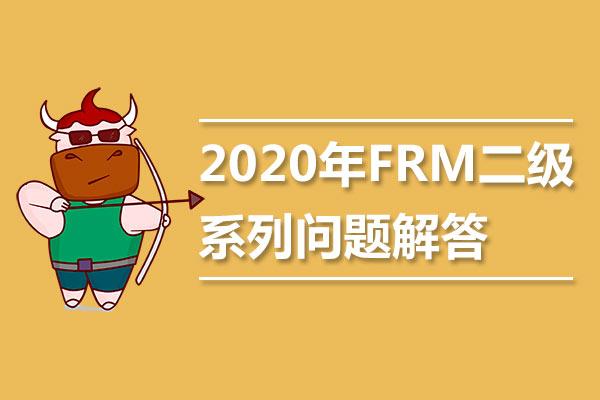 2020年FRM二级考试报名时间与frm考试内容