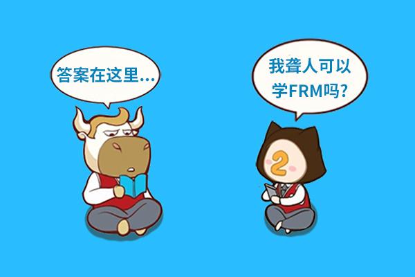 我聋人可以学FRM吗?近期有小伙伴咨询