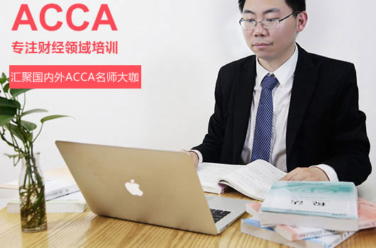 根据2019年ACCA免考规定:ACCA考试科目应该这样搭配