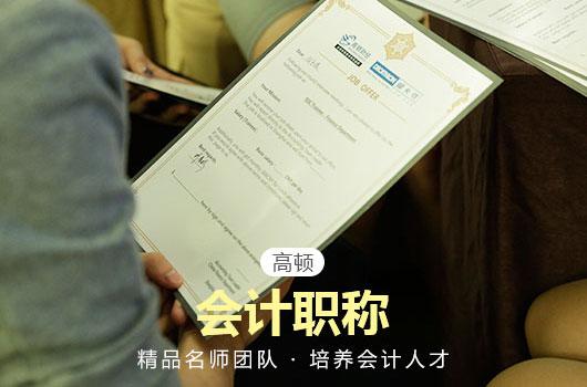 2019年河南中级会计职称报名时间为3月18日-28日