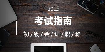 2019年初級會計職稱考試指南