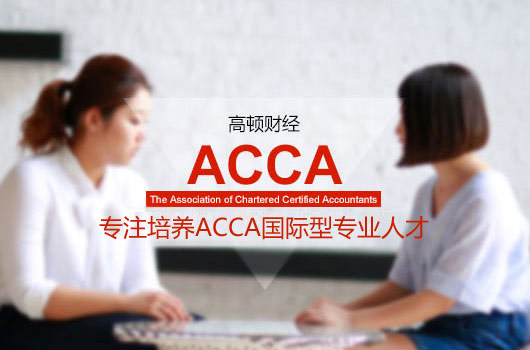 ACCA考试科目AB(F1)科目必知的四大名人理论