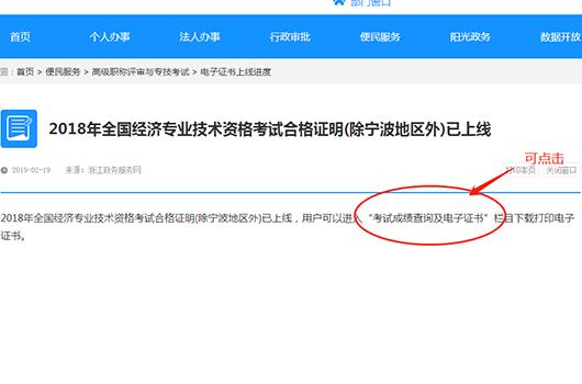2018年浙江经济师合格证明已经上线