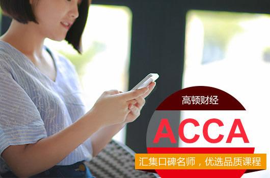 财务管理acca免考科目有几科?