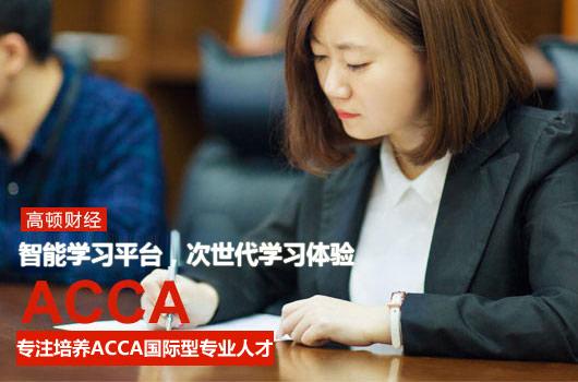 会计学专业考acca好吗