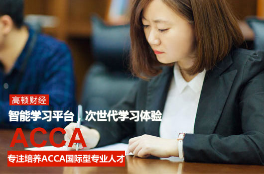 ACCA P阶段选修科目有哪些?考试通过率如何?