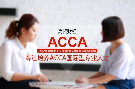 学习ACCA对我们都哪些实质性的提升?