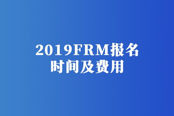 2019FRM报名时间及费用