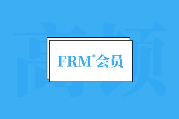 frm会员与frm持证人区别是什么?每年都要缴FRM会费吗?