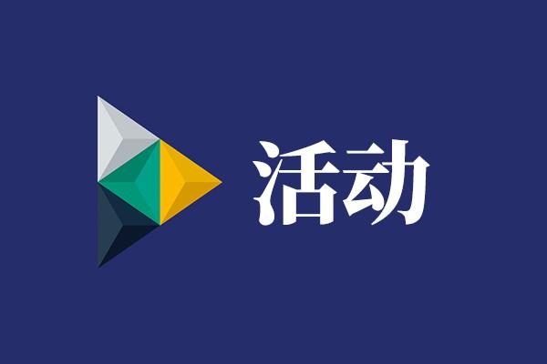 FRM中国会员交流成都站:在创新转型中跨越不确定性风险