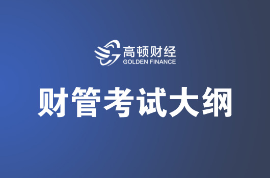 2019年注册会计师考试《财务成本管理》考试大纲