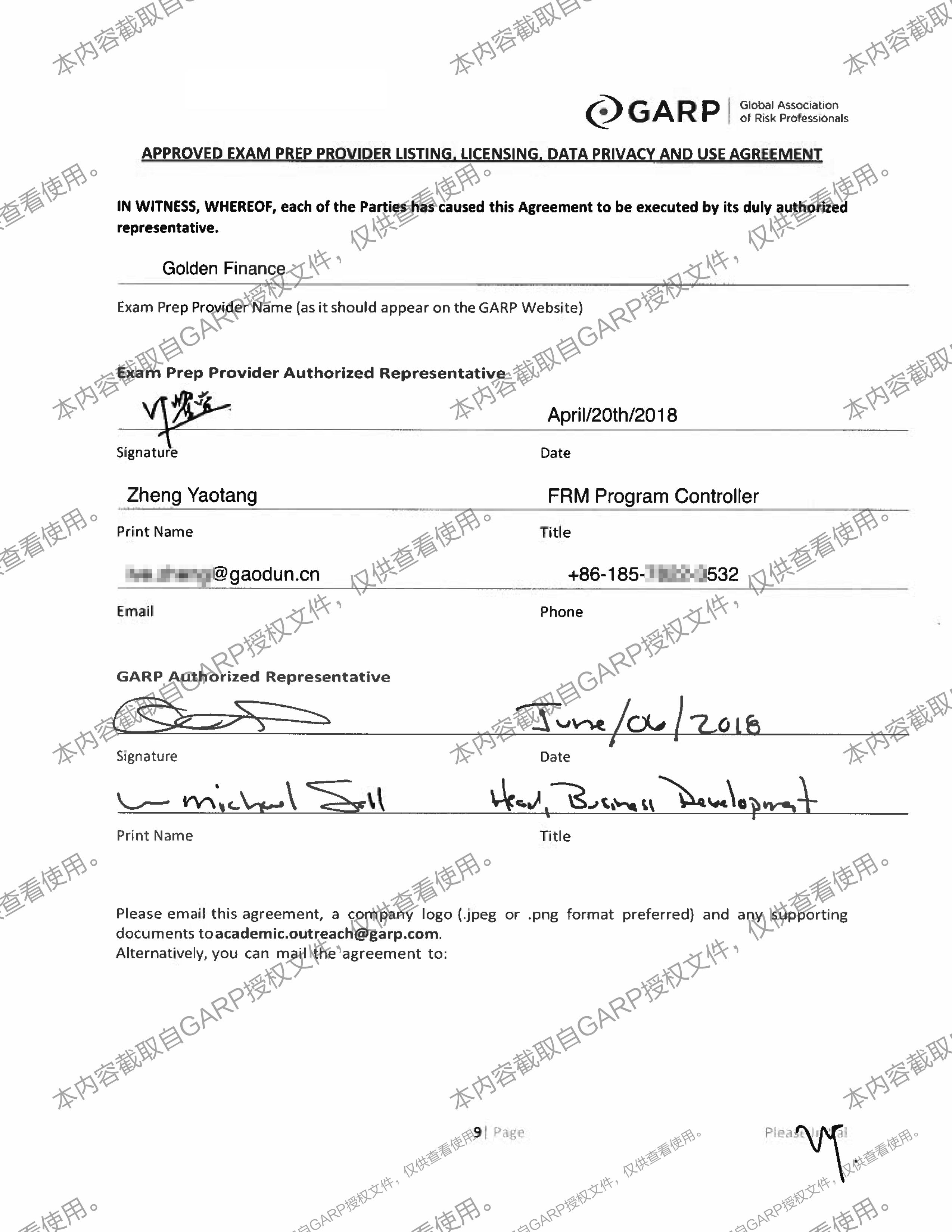 FRM认可备考资质授权协议(部分)