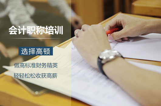 全國會計專業技術資格考試領導小組辦公室發布2019年全國會計專業技術中高級資格考試大綱