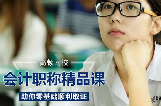 2019年中級會計財務管理考試大綱