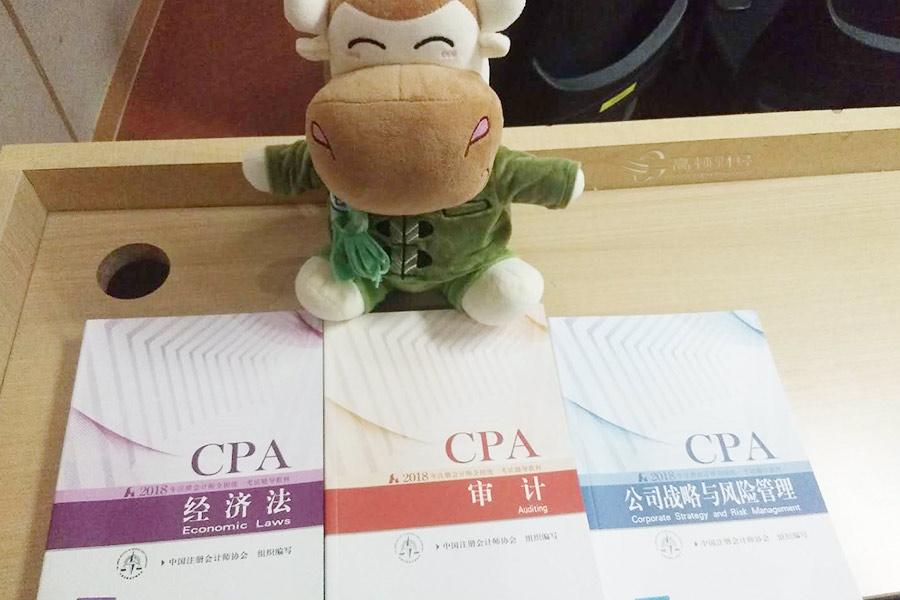 注会CPA和税务师如何搭配才能两证同取?