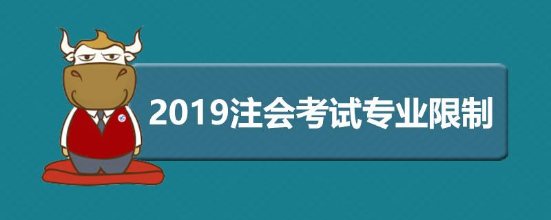 2019注册会计师考试有专业限制吗