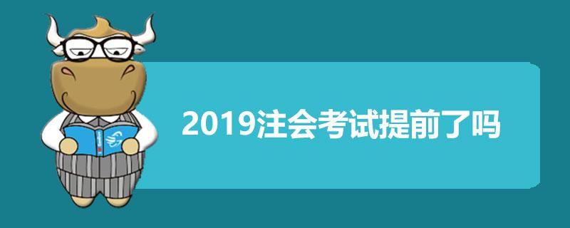 2019注册会计师考试提前到9月份了吗