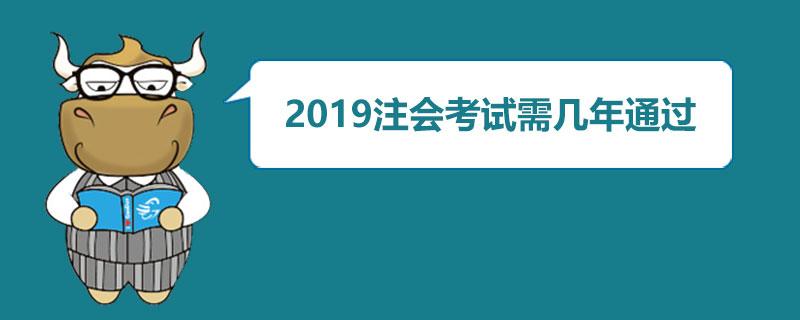 2019注册会计师考试科目需几年通过