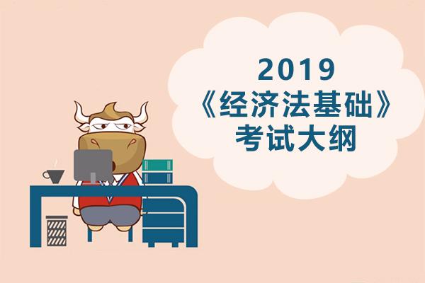 2019年初级会计职称《经济法基础》考试大纲